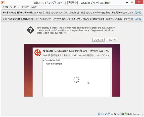 virtualbox ubuntu インストール