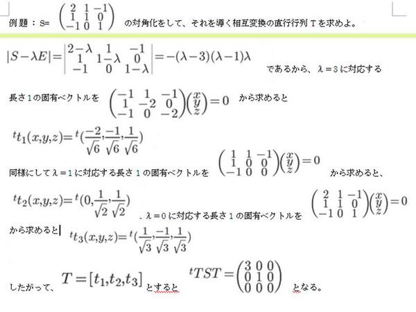 対角化」について、詳しく教えて...